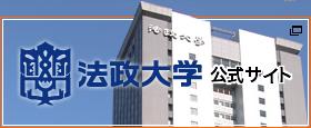 法政大学 公式サイト