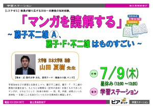 lst20150709_poster_01
