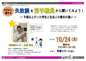 talk20161024_poster_01