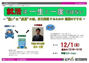talk20161201_poster_01