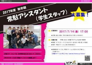 2017autumn_student_poster3_01