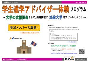 2017pbl_進学アドバイザー_poster(確定版)_01