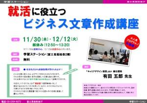 Lst20171130-1212_有田先生_poster5