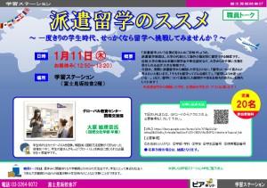 talk20180111_大原さん_poster1