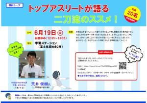 talk20180619_荒井さん_poster1