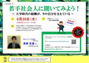 OBOG20180628_長崎さん_poster1