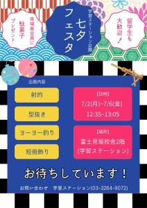 七夕フェスタポスター_1