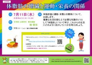Lst20180711_林先生_poster7