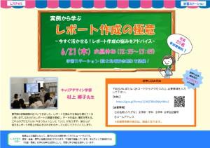 Lst20180621_村上先生_poster1-1
