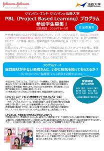 FINAL PBL JJ法政大学_募集要項_20180626_9