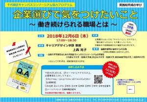 20181206_上西先生_poster2