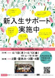 05_新入生サポート実施中ポスター(最終版)