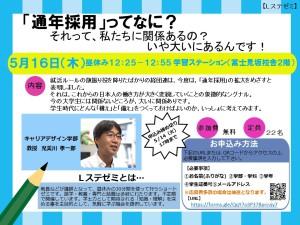 0516.児美川先生
