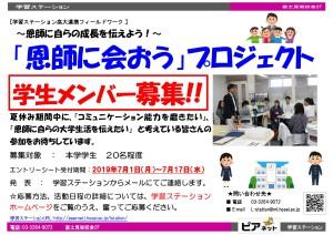 PBL_onshiniaou_poster4