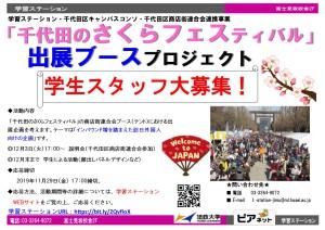 2019pbl_sakurafes_poster(校正済)