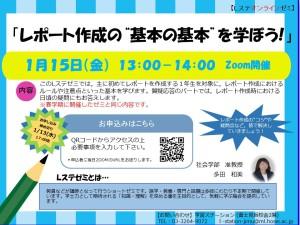 04-1 多田先生 Lステゼミポスター
