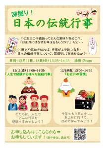 G班「日本の伝統行事」ポスター