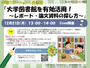 04-1 図書館有川さん Lステゼミポスター
