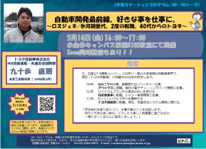 OB・OGトークチラシ_九十歩直照氏(トヨタ自動車)20210510