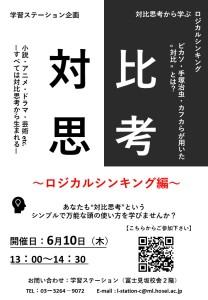 C班「対比思考~ロジカルシンキング編~」